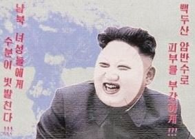 Thinking of Using Kim Jong-un in Your Marketing?